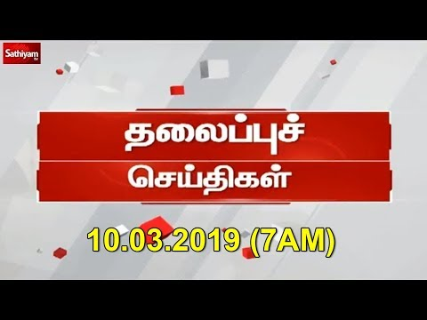 Today #Headlines | இன்றைய தலைப்புச் #செய்திகள் | 10.03.19 | #Today Headline News in #Tamil