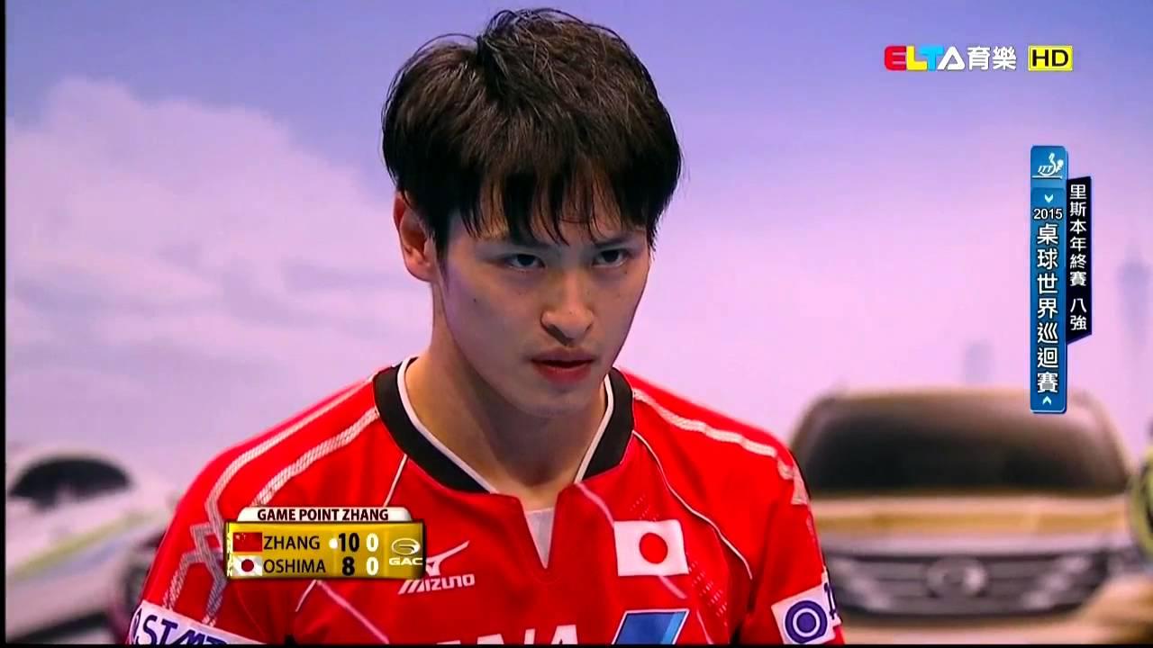 2015 Grand Finals (MS-QF) ZHANG Jike - OSHIMA Yuya [HD] [Full Match/Chinese]