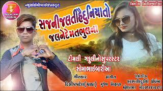 Somabhai New Timli 2019 !!સજની જલતી હૈ દુનિયા જલનેદેમતભુલના MP3