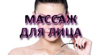 массаж лица  часть 8 продолжение(Есть ещё один очень действенный способ сделать кожу упругой, разгладить морщины и продлить её молодость..., 2015-03-25T16:37:58.000Z)