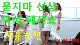 묻지마 선상 깜짝 즉석 패션쇼 인천 연태  중국 자유여…