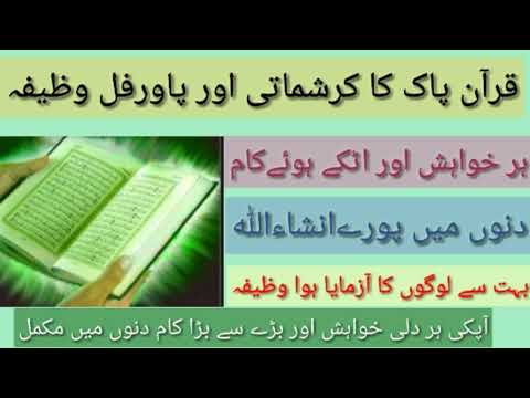 Mah e Shawal Mein Aik ism Ka Wazifa Parhain Phir Kamal Dekhain/Har Hajat Puri/Har Dua Qabool from YouTube · Duration:  5 minutes 57 seconds