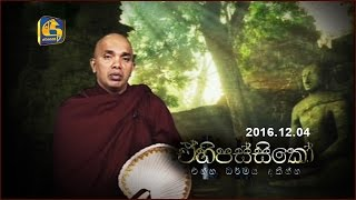 Ehipassiko - Ududumbara Kashyapa Thero - 04th November 2016