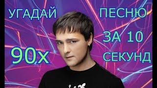 УГАДАЙ ПЕСНЮ 90х ЗА 10 СЕКУНД