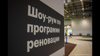 Шоу-рум с примерами отделки квартир по программе реновации в Москве | Никитский ТВ