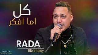 رضا البحراوي كل اما افكر فيك 💔🙄