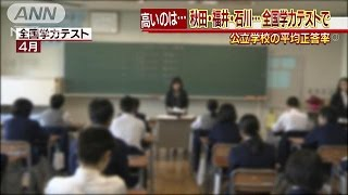 秋田県、福井県、石川県などが小学校、中学校とも高い正答率でした。 文...
