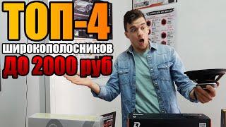 ТОП ШИРОКОПОЛОСНЫХ ДИНАМИКОВ ДО 2000 РУБ + РОЗЫГРЫШ / КРАШ ТЕСТ ДИНАМИКОВ!