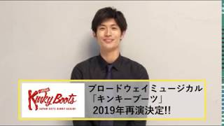 【三浦春馬】ブロードウェイミュージカル「キンキーブーツ」(2019年再演) コメントムービー
