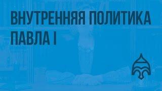 Внутренняя политика Павла I. Видеоурок по истории России 7 класс