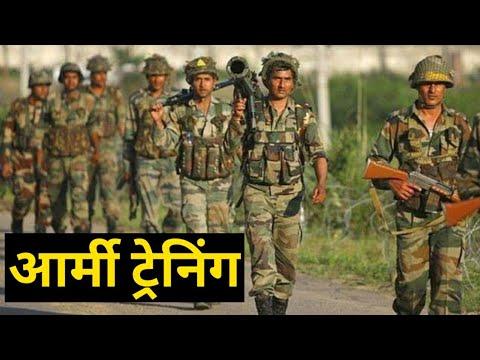 Indian Army Training Full Video || आर्मी ट्रेनिंग पूरी वीडियो