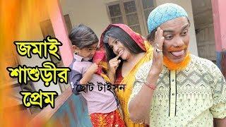 জামাই শাশুড়ির প্রেম|ছোট টাইসান|Jamai Shashorir Prem|Chotu Taison|Khandesh|Comedy|Music Bangla Tv