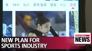 S. Korea aims to drive economic growth with new sports industry development plan