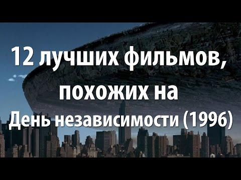 12 лучших фильмов, похожих на День независимости (1996)
