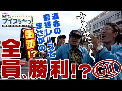 ボートレース【ういちの江戸川ナイスぅ〜っ!】#014 全員勝利⁉︎運命の最終レースで奇跡⁉︎