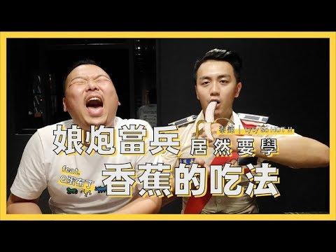 【Ty Ty so HOT】泰辣當兵(上)娘炮當兵居然要學香蕉的吃法 feat G蛋布丁