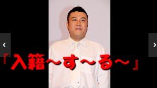 アンタッチャブル・山崎弘也>結婚を報告「入籍~す~る~」 直筆コメン...
