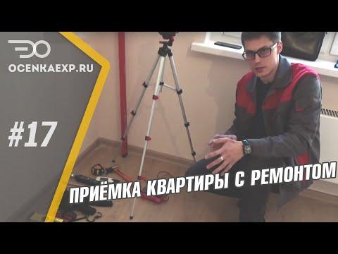 17 Приемка квартиры с ремонтом от застройщика ПИК в Бутово Парк 2 .