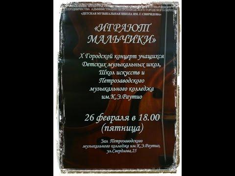 «ИГРАЮТ МАЛЬЧИКИ» - 2016