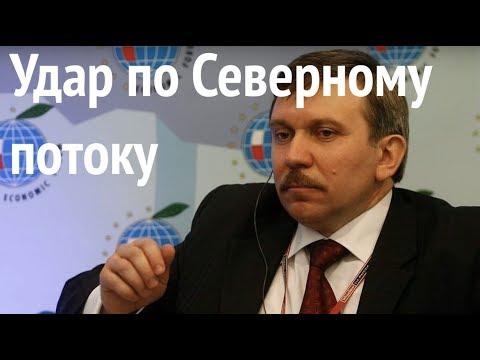 """Удар по """"Северному потоку - 2"""" и деградация российского энергосектора. Рассказывает Михаил Гончар"""
