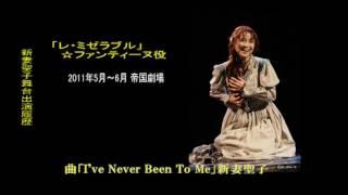 日本のエンターティナーとしては最高の歌唱力と演技力を備えた新妻聖子...