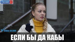 Фильм Если бы да кабы (2019) мелодрама на канале Россия - анонс