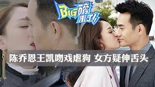 [big磅来了]陈乔恩王凯舌吻戏甜炸 娱乐圈这些恋情不可思议 thumbnail