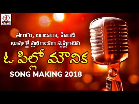 Super Hit Telugu DJ Folk Songs | O Pillo Mounika Video Song Making | Lalitha Audios And Videos