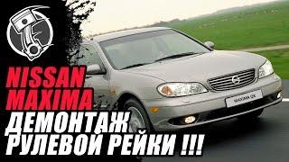 Nissan Maxima Демонтаж рулевой рейки !