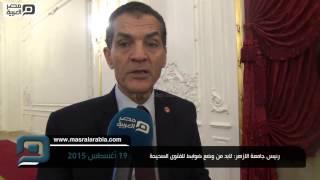 بالفيديو|رئيس جامعة الأزهر: لابد من وضع ضوابط للفتوى
