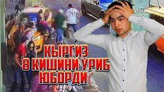 КЫРГИЗ ЙИГИТ 8 НАФАР ТУРИСТЛАРНИ УРИБ КЕТДИ / ВУЛКОН ОТИЛИШ АРАФАСИДА!