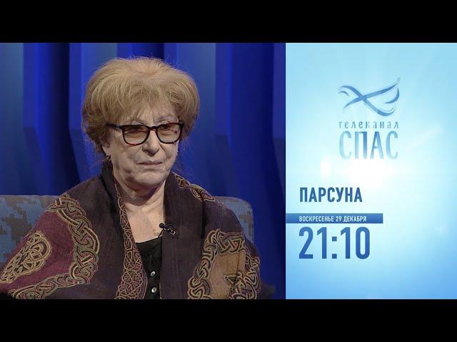 Анонс программы «Парсуна». В гостях Екатерина Васильева