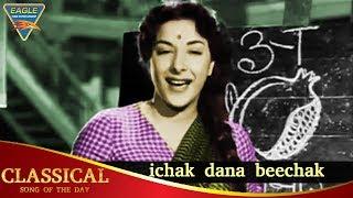 Ichak Dana Beechak Dana Video Song Classical Song of The Day 4 Raj Kapoor Old Hindi Son ...