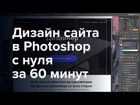 Дизайн сайта в Photoshop (Фотошопе) с нуля за 60 минут самому