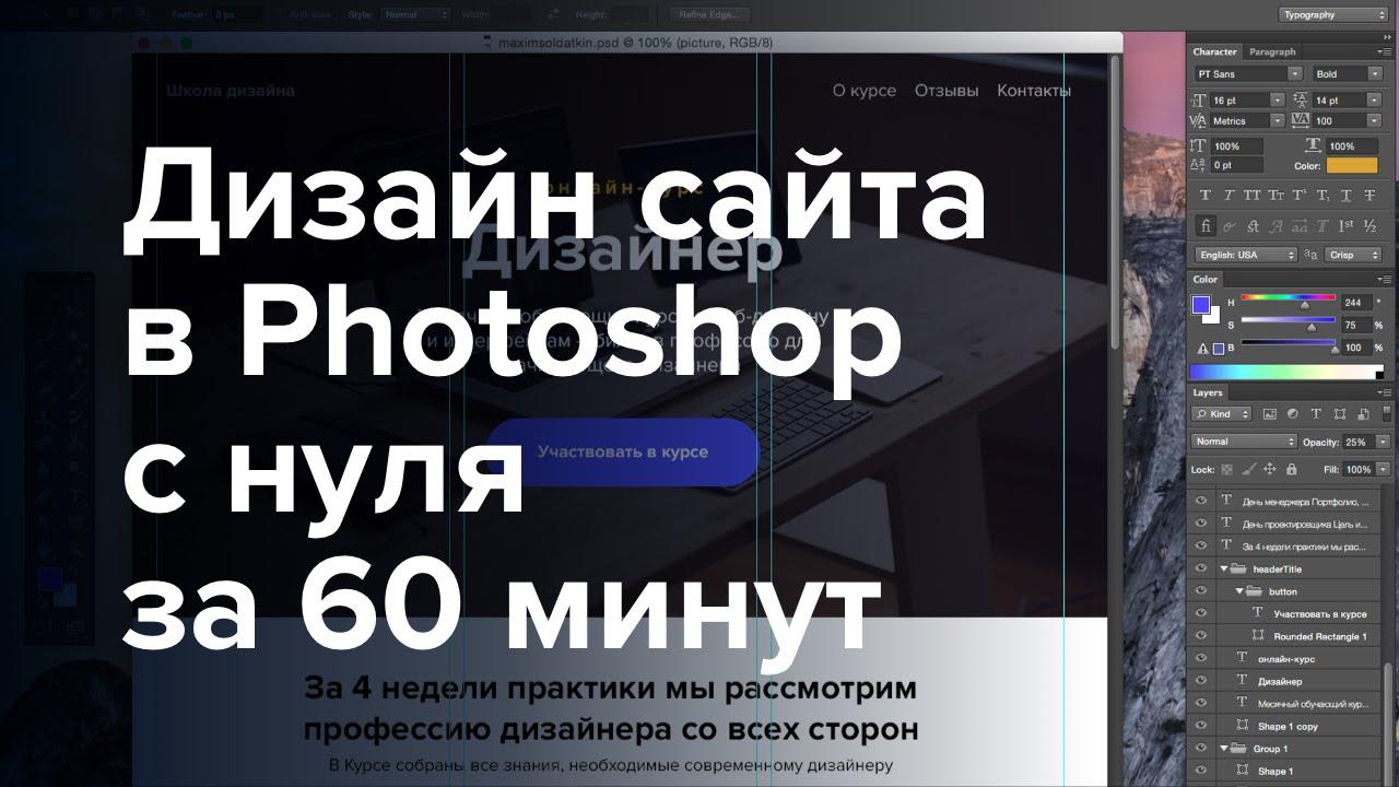 Сделать макет сайта photoshop топ креативных сайтов рекламных агентств