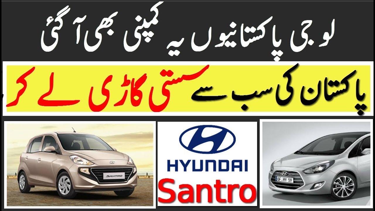 Hyundai Pakistan Upcoming Cheapest Car Santro 2019