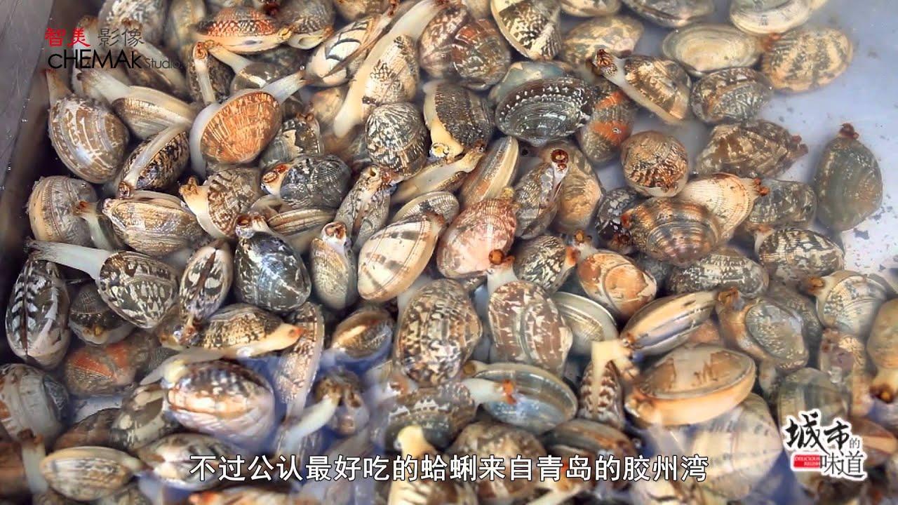 美食纪录片《城市的味道》青岛篇-Qingdao