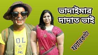 Download Video vadaima . ভাদাইমা র দাদাত ভাই। new funny video farkata.vadaima মডান ভাদাইমা MP3 3GP MP4