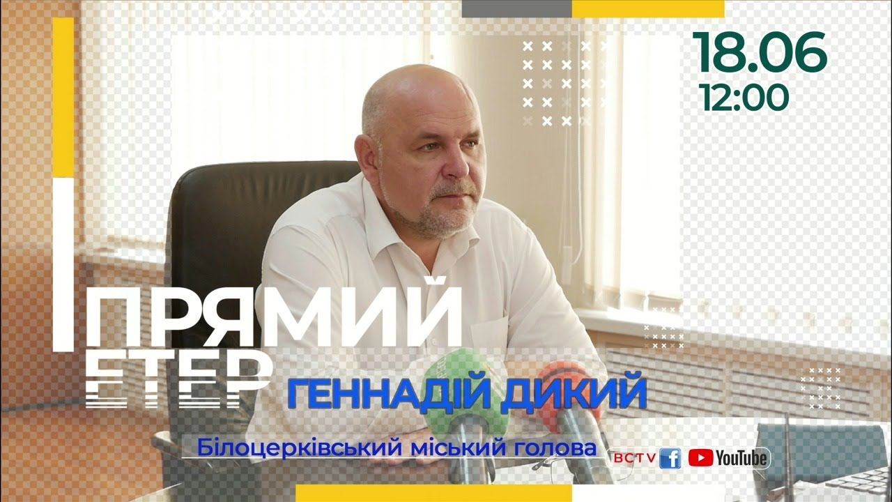 Прямий етер з міським головою Геннадієм Диким