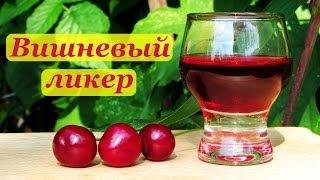 Вишневый ликер, ароматный и сладкий(Рецепты домашнего алкоголя проверенные на собственном организме Подписывайтесь http://www.youtube.com/user/alkofan1984?sub_con..., 2014-07-05T09:03:24.000Z)