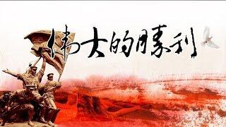 抗战史上的今天 12月31日,解放日报发表社论:《敌后战场伟大胜利的一年》