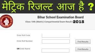 Bihar Board Matric Result Out 2018 How To Find Out Bihar 10th Class(Matric) Result 2018 BSEB result