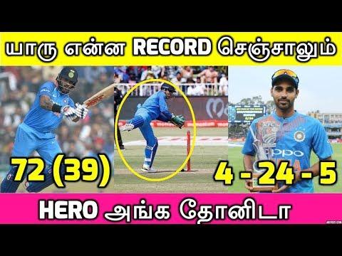 யாரு என்ன Record செஞ்சாலும் Hero அங்க தோனிடா   Most Catches By Wicket Keeper In T20
