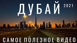 Дубай Дубай 2021 Стоит ли ехать в ОАЭ Обзор отдых цены отели еда достопримечательности