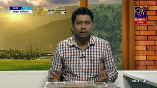 SIYATHA PATHTHARE - සියත පත්තරේ | 04 - 08 - 2018 Thumbnail