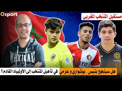 هل سينجح نوفل بنيس , بنيامين بوشواري و أحمد عزمي قيادة المنتخب المغربي نحو أولمبياد باريس  2024 ؟