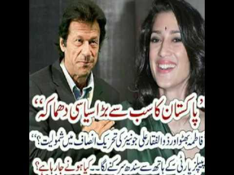 Fatima Bhutto Joined PTI...?