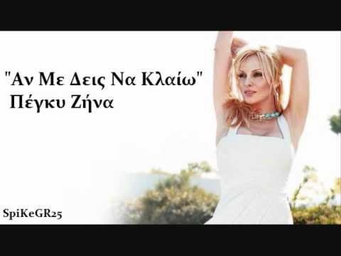 An Me Deis Na Klaiw CD RIP / Peggy Zina (HQ - New Song 2010)