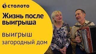 Столото ПРЕДСТАВЛЯЕТ | Победитель Русского лото - Анатолий Березовский | Выигрыш - загородный дом