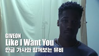 Download 한글 자막 MV   GIVEON - LIKE I WANT YOU Mp3 and Videos